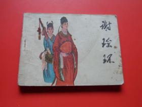 连环画《谢瑶环》名家宗静草、宗静风绘,80年2次印刷