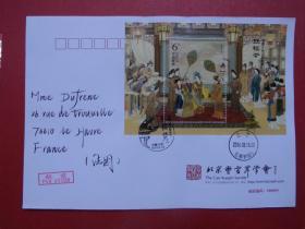 2016-15中国古典文学名著红楼梦二小型张邮票,原地首日实寄公函封,北京寄法国