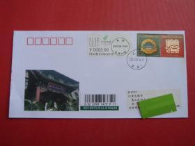 个55《北京协和医院》个性化邮票,首日原地实寄封