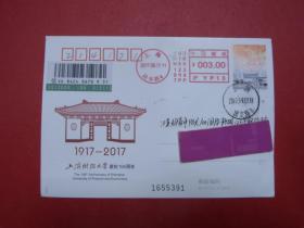 JP231《上海财经大学建校100周年》纪念邮资明信片,原地首日挂号实寄