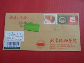 个55《北京协和医院》个性化邮票,加贴J173林巧稚,原地首日实寄公函封
