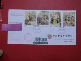 2020-9古典文学名著红楼梦(四)邮票,北京香山原地首日实寄公函封