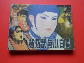 连环画《 杨乃武与小白菜》孙大钧绘,84年1版1印 ,辽宁版