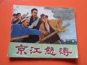 连环画《京江怒涛 》宋治平绘,1974年1版1印,85品