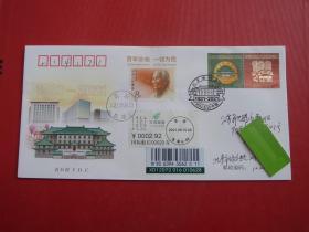 个55《北京协和医院》个性化邮票,加贴J173林巧稚,总公司原地首日实寄封