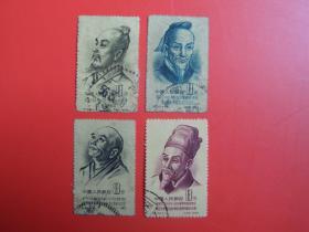 纪33 中国古代科学家(第一组)纪念邮票,盖销票信销票混合票