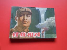 连环画《针锋相对》 名家孙愚作品,1979年1版2印