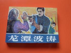 连环画《龙潭波涛》李连仲、史晓久绘,85年1版1印,红军题材,九五品