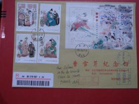 2014-13红楼梦,小型张加贴邮票套票,原地首日实寄公函封,挂号寄法国
