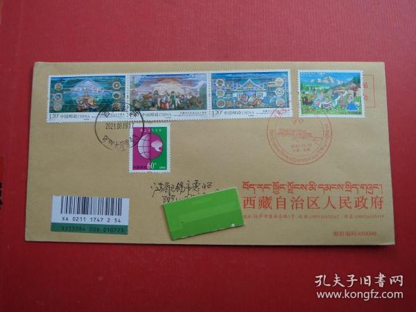 2021-15《西藏和平解放70周年》纪念邮票,加贴2015-17 西藏自治区成立50周年邮票,首日原地实寄公函封