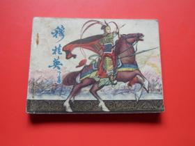 连环画《穆桂英》下集,名家宗静草绘,81年1版1印