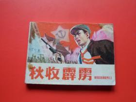 连环画《秋收霹雳 》魏志刚、张跃绘,1979年1版1印