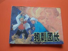 连环画《狗剩团长 》周恩连绘,抗战故事,84年1版1印,九品