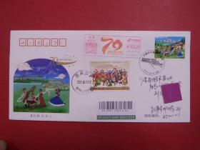 2021-15《西藏和平解放70周年》纪念邮票,加贴2005-27《西藏自治区成立四十周年》邮票,首日原地实寄封,总公司封