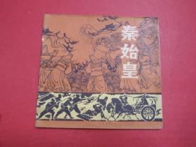 连环画《秦始皇》名家杨雨青、胡博综、潘小庆绘,1974年1版1印