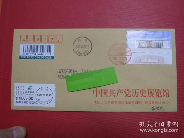 2021-13中国***历史展览馆纪念邮票,原地首日挂号实寄公函封