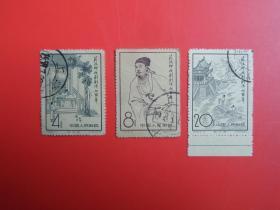 纪50关汉卿戏剧创作700年纪念邮票,信销票盖销票混合
