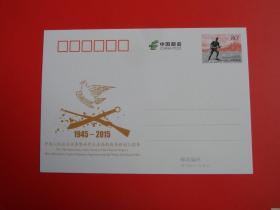 JP199中国人民抗日战争暨世界反法西斯战争胜利70周年邮资明信片
