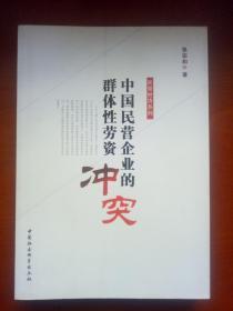 民营经济系列:中国民营企业的群体性劳资冲突