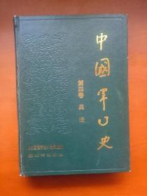中国军事史第四卷 兵法