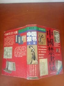 中国禁书大观(五角丛书 豪华本)