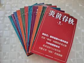 炎黄春秋2011年(1 2 3 5 6 7 8 9 10 11 12)11本合售