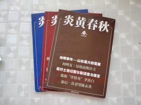 炎黄春秋2005年(6 11 12)3本合售
