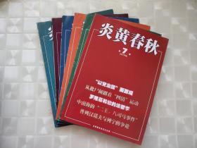 炎黄春秋2010年(7 8 9 10 11 12)6本合售