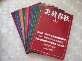 炎黄春秋2008年(1 2 4  5 7 8 9 10 11)9本合售