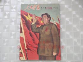 人民画报》第一卷,第一期,创刊特大号,1950年7月号