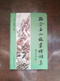 西泠石伽题画诗词集 (郑恩德签赠本)
