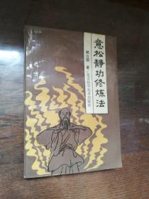 意松静修炼法 (馆藏书)