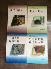 中国文化史知识丛书 孔子与儒家、老子与道家、中国的类书 政书和丛书、中国古代著名史籍(4本合售)