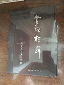 金蛇狂舞 : 窦维春书法作品集  (全新未拆封)