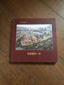 上海静安 · 老家最后一年