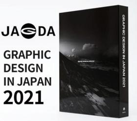 日本平面设计协会会员年鉴JAGDA GRAPHIC DESIGN IN JAPAN 2021