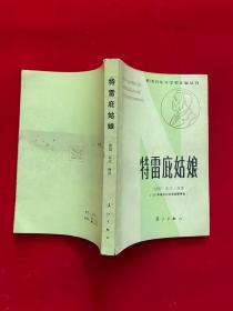 特雷庇姑娘 (获诺贝尔文学奖作家丛)1983年1版1印