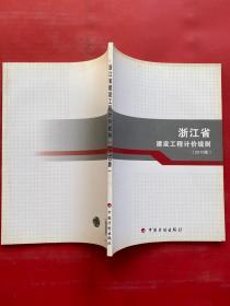 浙江省建设工程计价规则 : 2010版