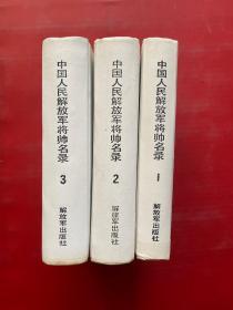 中国人民解放军将帅名录(全三册)精装