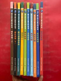 迪士尼儿童百科全书:恐龙王国、海洋生物、哺乳动物上下、爬行动物和昆虫、鸟的世界、动物和人、我们的身体、我们的地球、绿色植物(全十本合售)