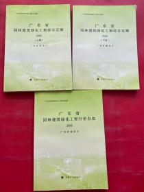 广东省建园林建筑绿化工程计价办法、 广东省建园林建筑绿化工程综合定额 2006(上下册)三本合售
