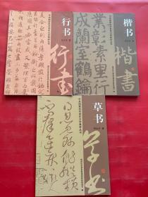中央国家机关老年大学教材丛书;行书,篆书,草书(三本合售)