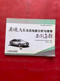 奥迪A6车系电路分析与维修案例集锦