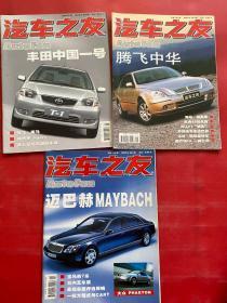 汽车之友2002年4、7、9(三本合售)