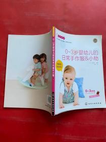 0-3岁婴幼儿的日常手作服&小物:手作人典藏版( 附实物大纸型)