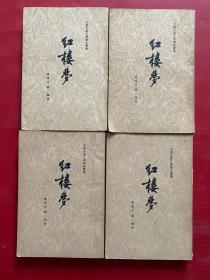 红楼梦(全四册) 中国古典文学读本丛书人民文学出版社1964年 启功注释 程十发彩色插图