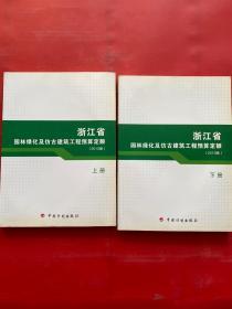 浙江省园林绿化及仿古建筑工程预算定额(2010版套装上下册)