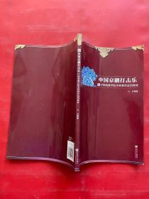 中国戏曲学院本科教育适用教材:中国京剧打击乐