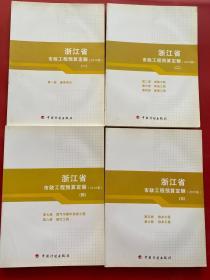 浙江省市政工程预算定额(2010版全四册)