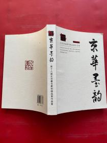 京华黑韵:第十八届北京书法篆刻精品展作品集